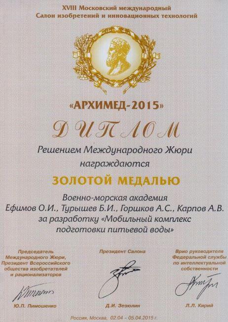 Диплом победителя  выставки ХVIII Международного Салона изобретений и инновационных технологий «АРХИМЕД-2015».