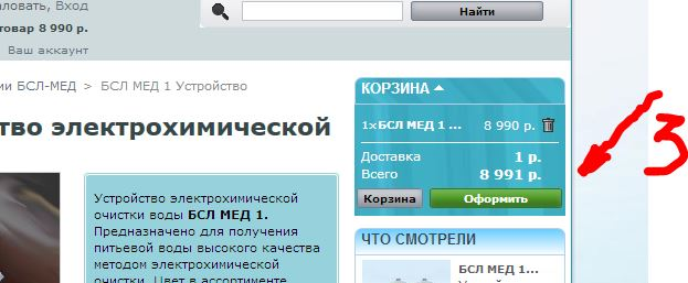 оформление заказа vodavital.ru 3