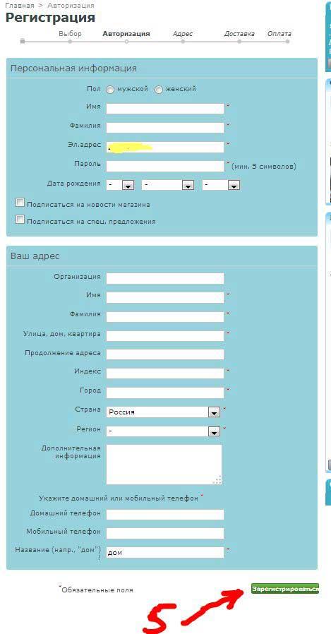 оформление заказа vodavital.ru 5