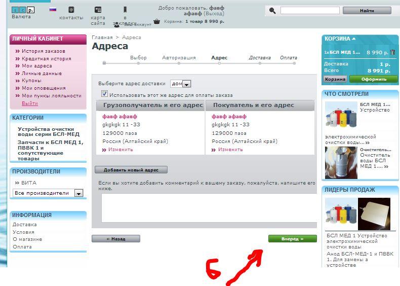 оформление заказа vodavital.ru 6