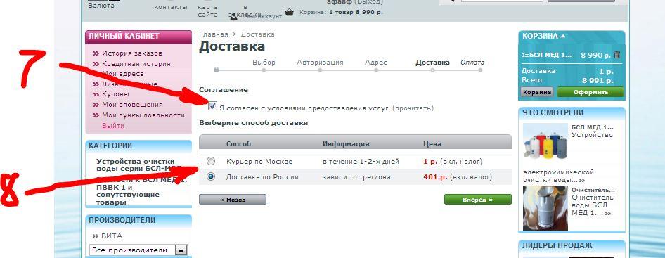 оформление заказа vodavital.ru 7