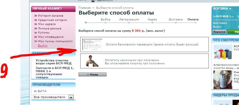 оформление заказа vodavital.ru 8