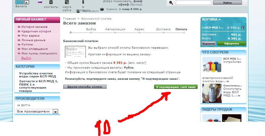 оформление заказа vodavital.ru 9
