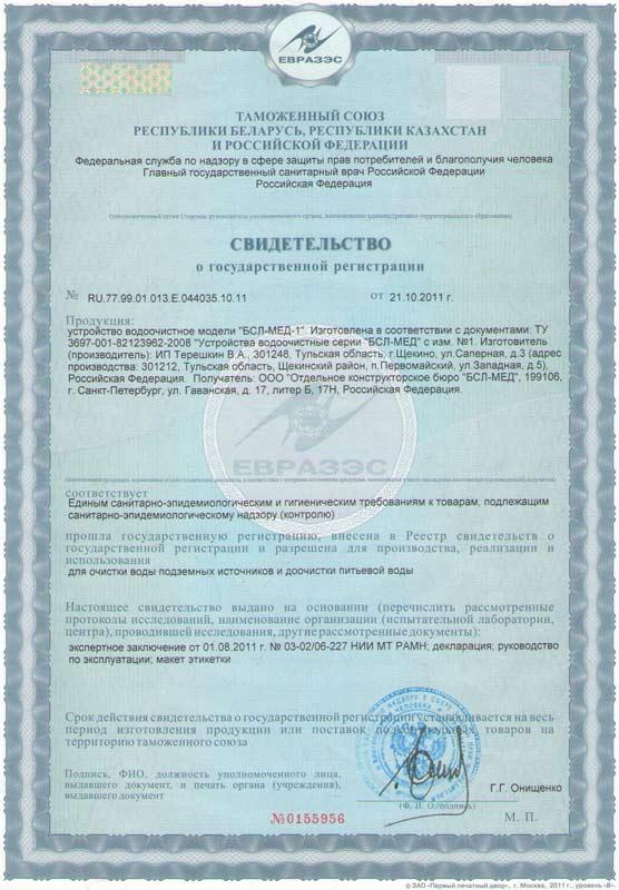 Свидетельство о госрегистрации БСЛ-МЕД-1