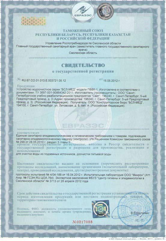 Свидетельство о госрегистрации ПВВК-1