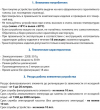 БСЛ МЕД 1. Инструкция по эксплуатации прибора